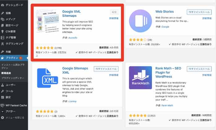 Google XML Sitemapsの説明画面