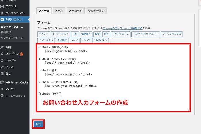 WordPress管理画面のプラグイン手順の指示図-PNG05