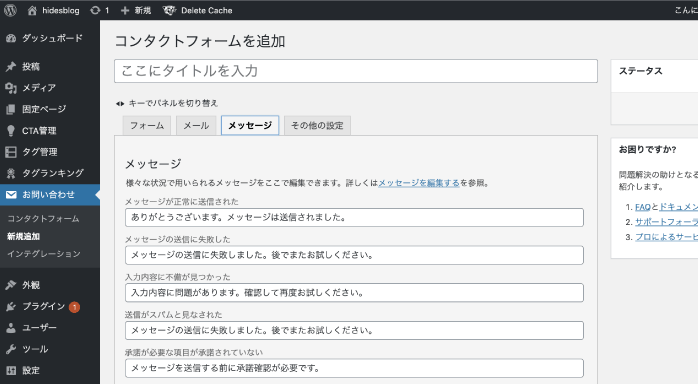 WordPress管理画面のプラグイン手順の指示図-PNG06