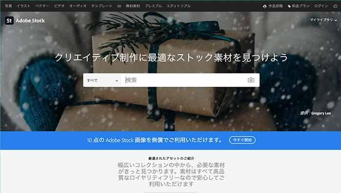 Adobestockの画面写真