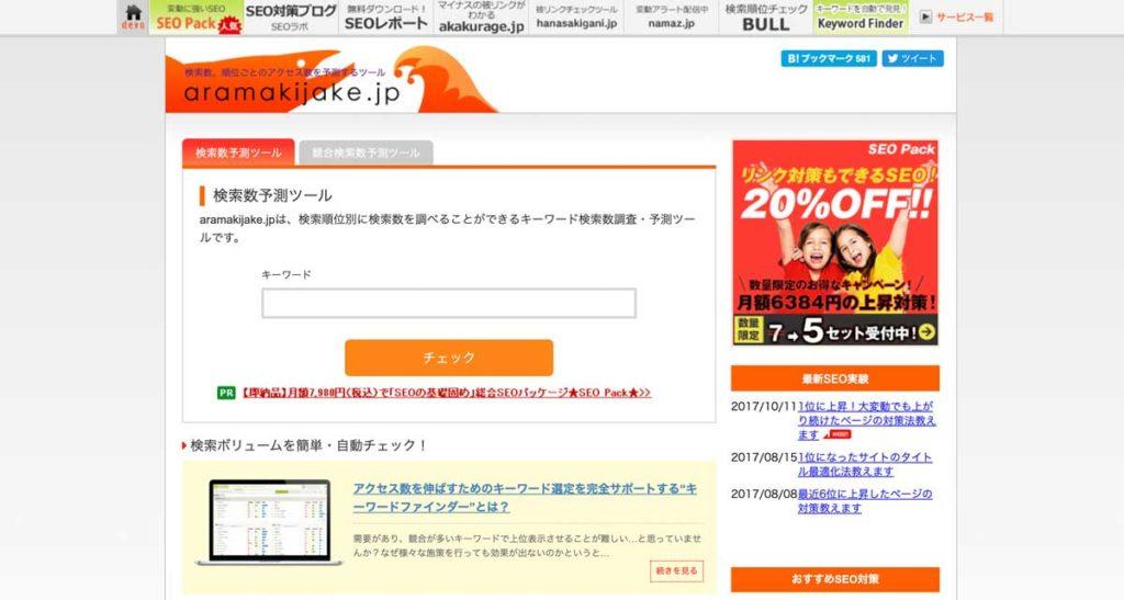 aramakijyake.jpの画面