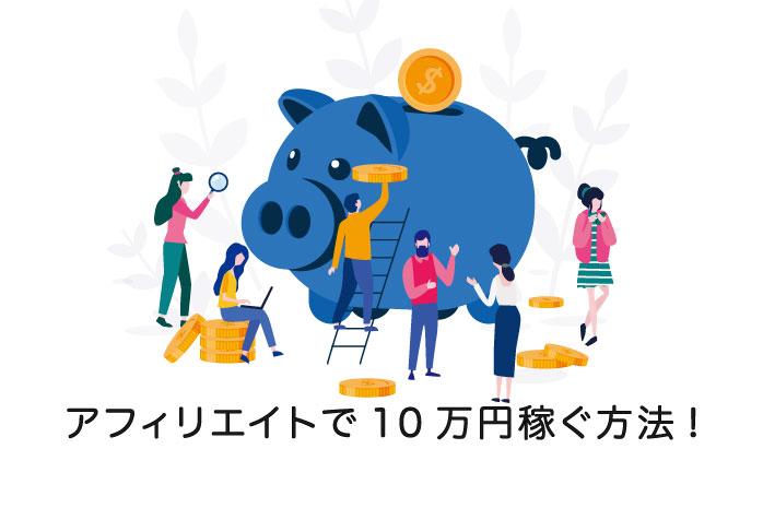 【簡単】10万円を初心者がアフィリエイトで稼ぐ方法