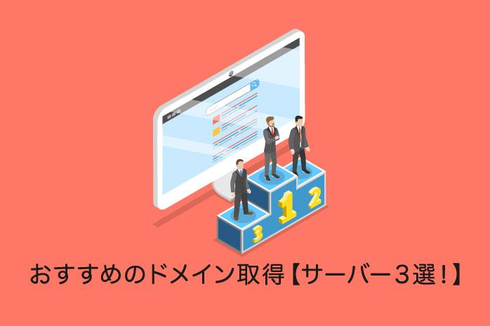 おすすめのドメイン取得【サーバー3選!】