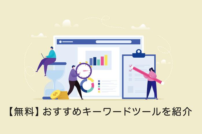 【無料】おすすめキーワードツールを紹介