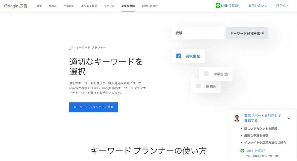Google広告の画面
