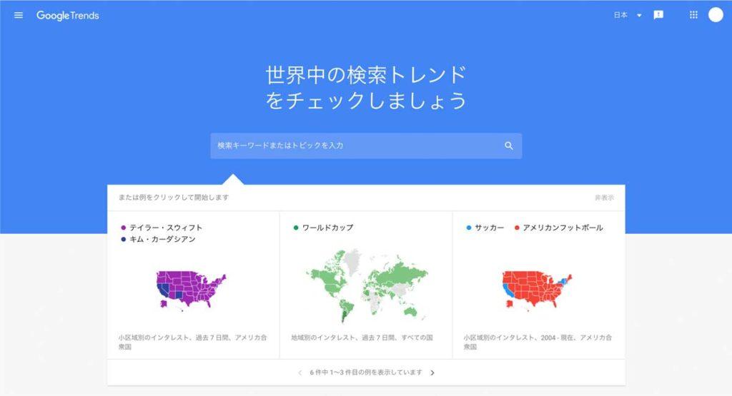 Googleトレンドの画面