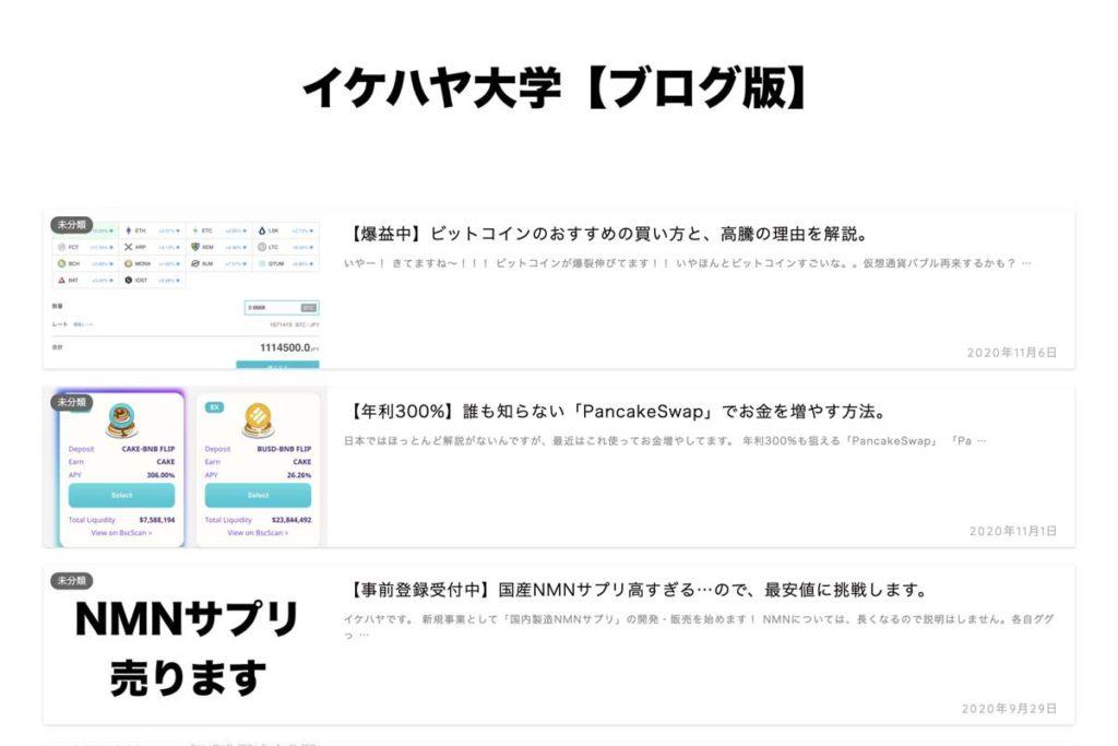イケハヤ大学のサイト画面