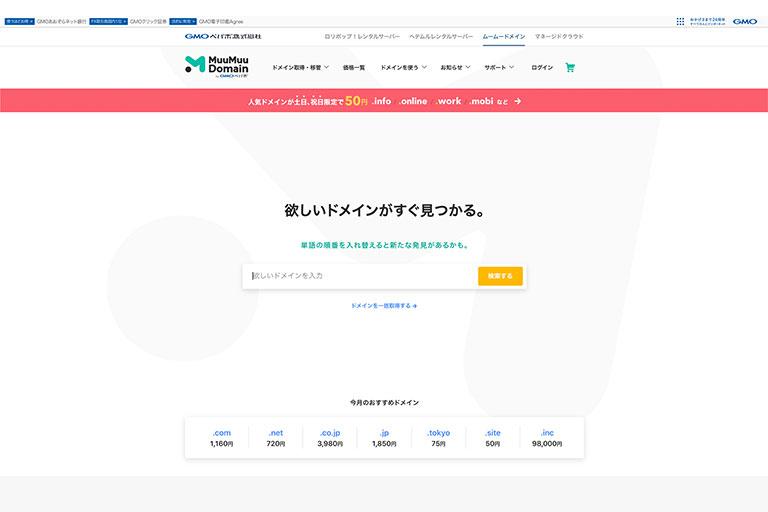 ムームードメインのサイト画面