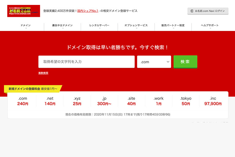 お名前.comのサイト画面