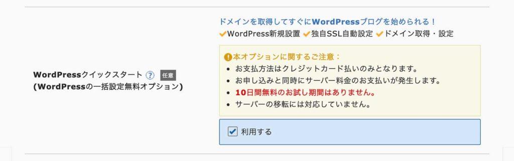 WordPressクイックスタートのチェック画面