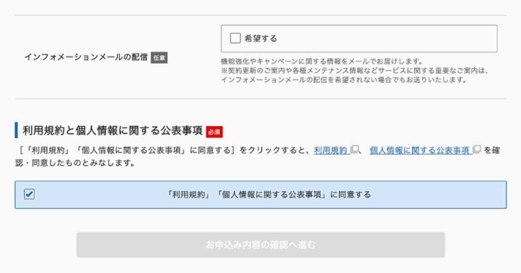 申し込み内容の確認画面
