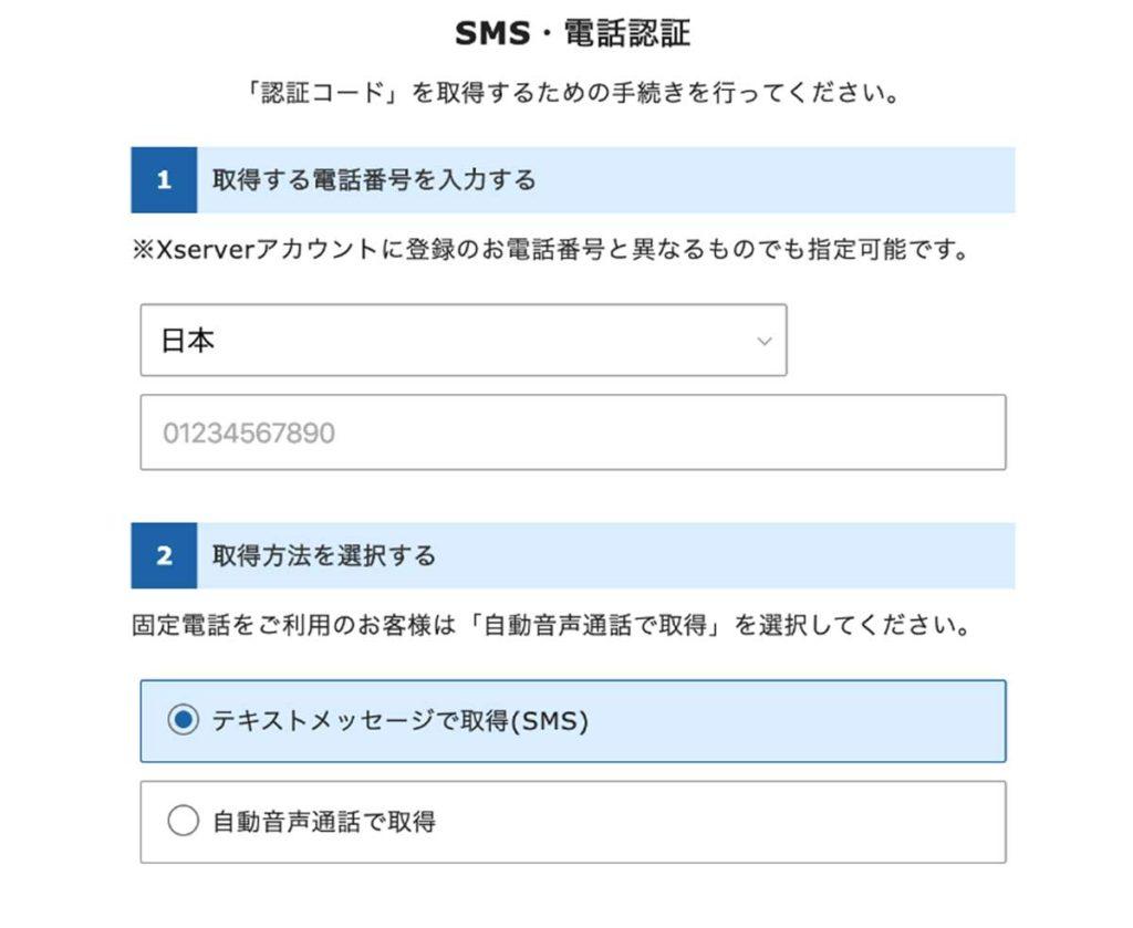 SMS電話確認画面