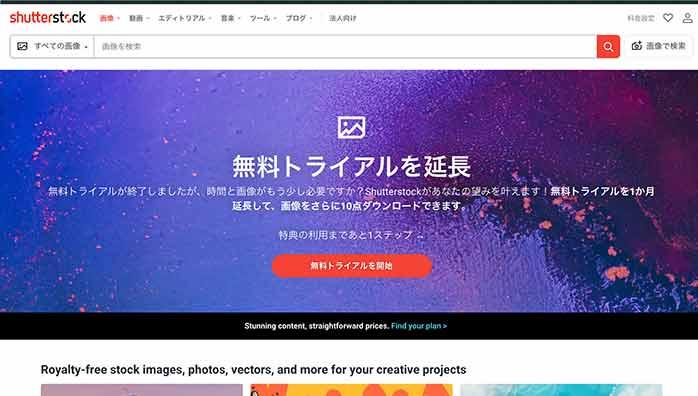 Shutterstockの画面写真