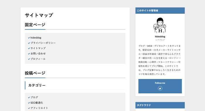 サイトマップの画面