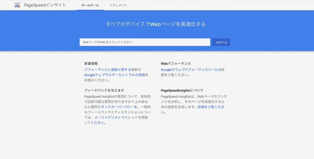 PageSpeed Insightsの画面