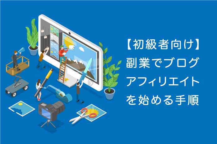 【初級者向け】 副業でブログ アフィリエイト を始める手順