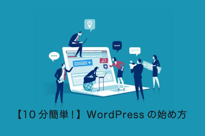 【わずか10分でかんたん】WordPressの始め方