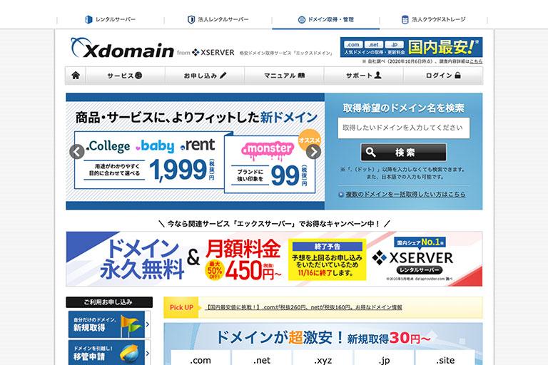 エックスドメインのサイト画面