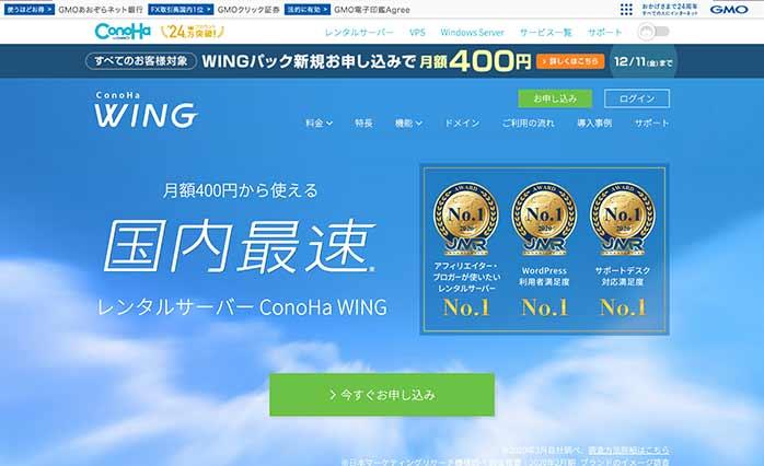 conohaのサイト画面