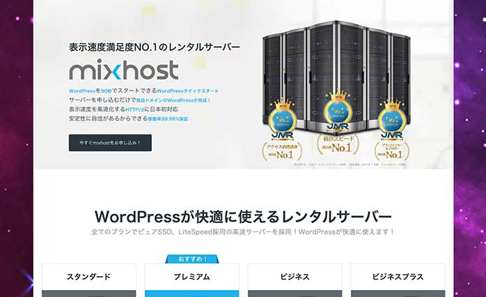mixhostのサイト画面