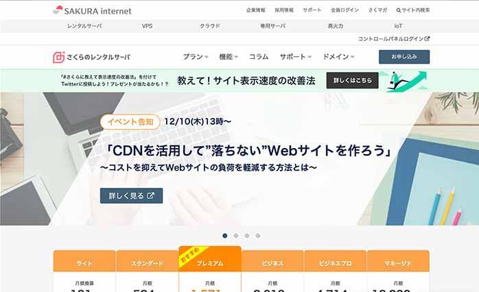 sakuraインターネットのサイト画面