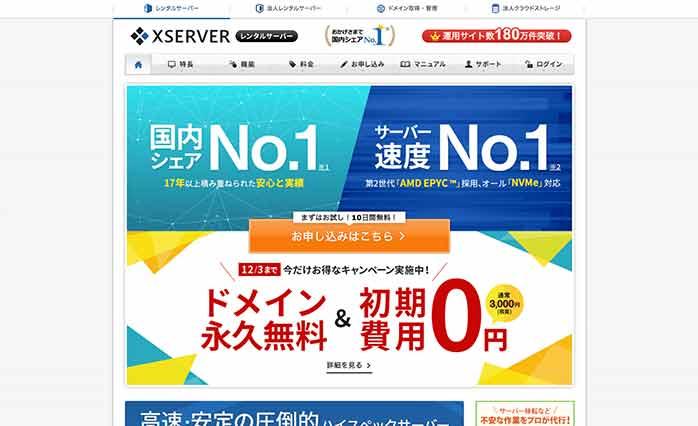 XSERVERのサイト画面