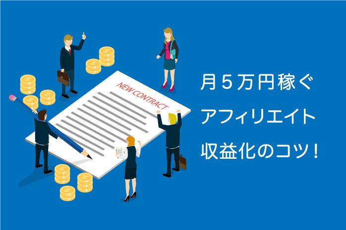 【月5万円を稼ぐ】アフィリエイトブログの収益化6つの方法