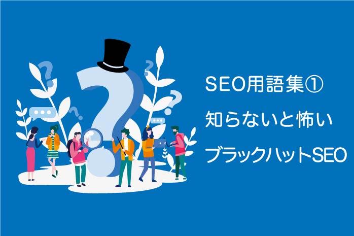 【SEO用語集①】ブラックハットSEOとは? 目指せホワイトハットSEO!