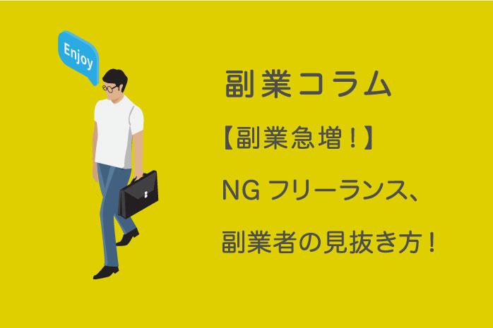 NGなフリーランス、副業者の見抜き方【副業急増!】