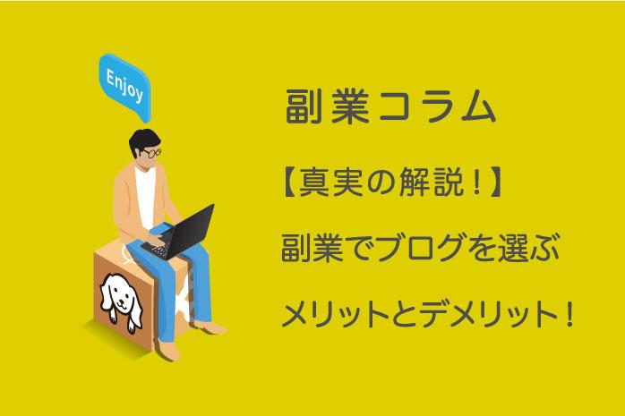【真実の解説!】副業でブログを選ぶメリットとデメリット