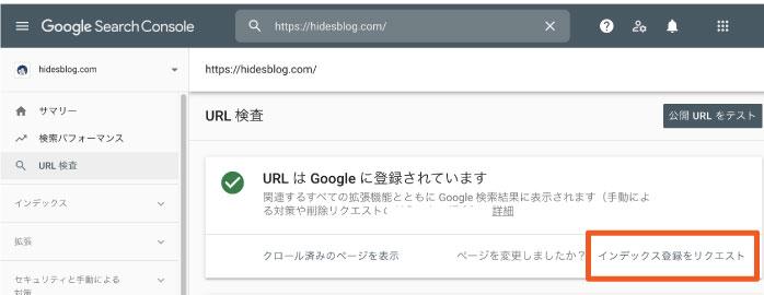 Googleサーチコンソールの検索窓のスクリーンショット