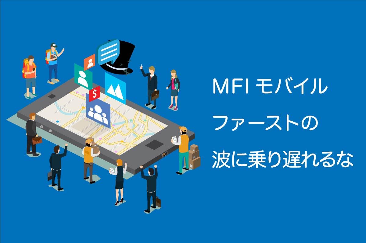【2021変化の年】モバイルファーストインデックス(MFI)チェックリスト!