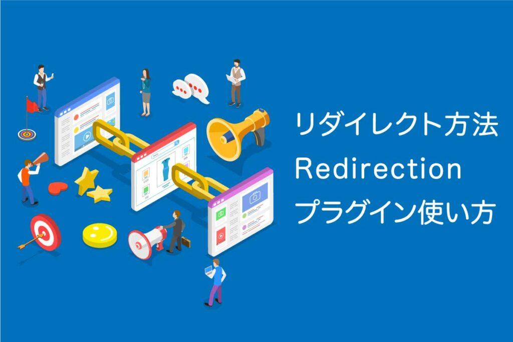 リダイレクト方法Redirectionプラグインの使い方