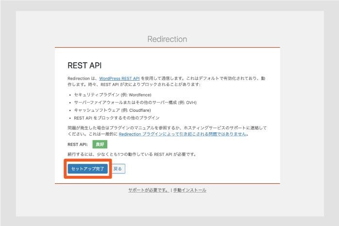 REST API画面