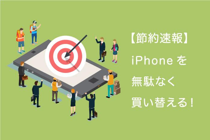 【節約速報2021】iPhoneの買い替え時期を解説!無駄なく買い換えるタイミングとは?