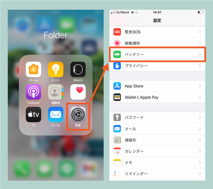 iphoneの設定画面のスクショ