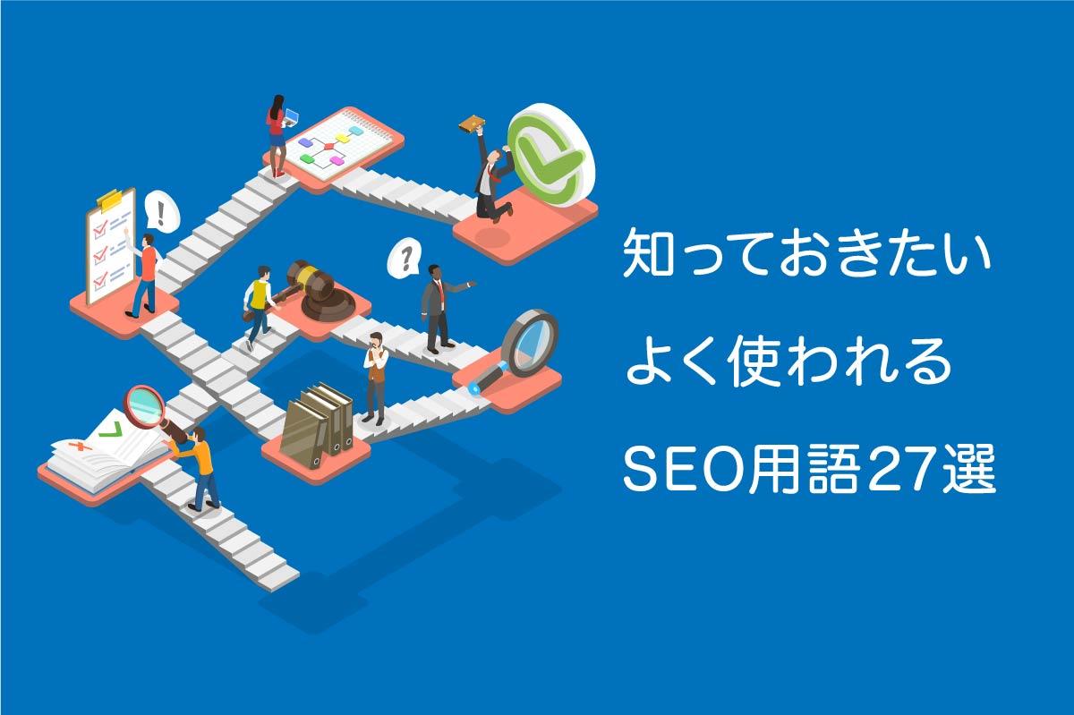 SEO用語集【2021年版・知る得】 WEBマーケで知るべき27選