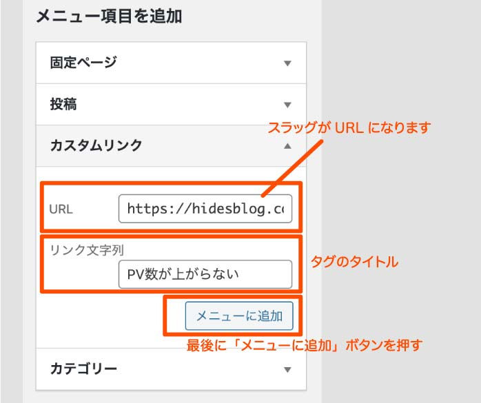 「メニュー項目を追加」から「カスタムリンク」を選び、URLとリンク文字列を記載します