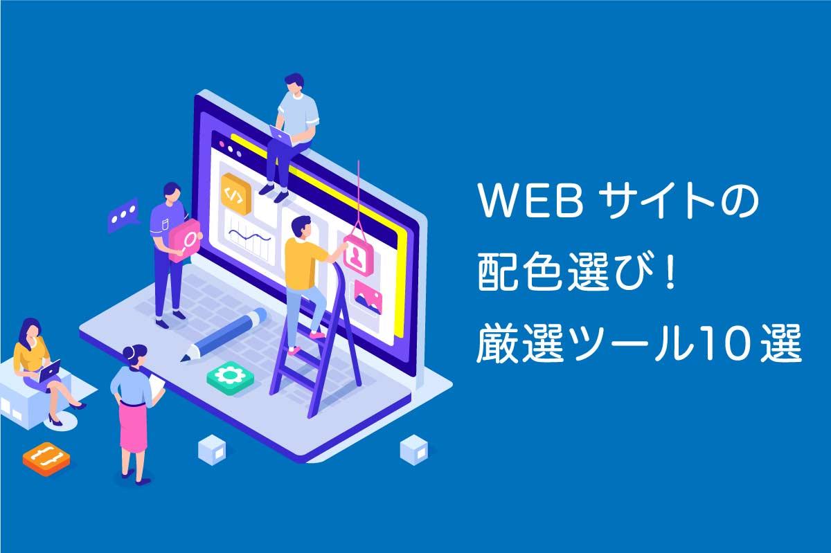 【ブログ初心者の悩み】WEBサイトの配色選び!厳選カラーツール10選