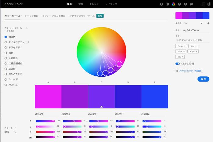 Adobe Color CCの画面