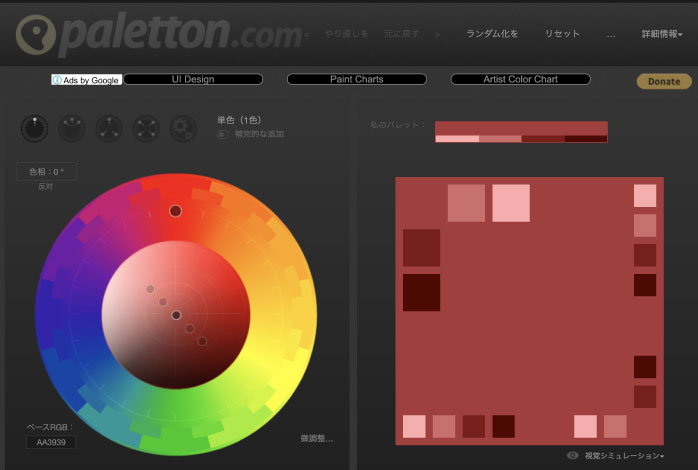 Color Scheme Designerの画面
