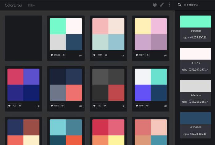 Color Dropの画面