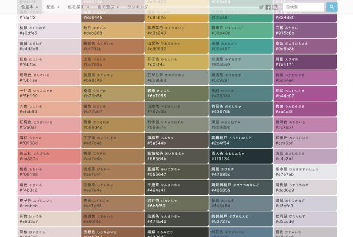 和色大辞典の画面