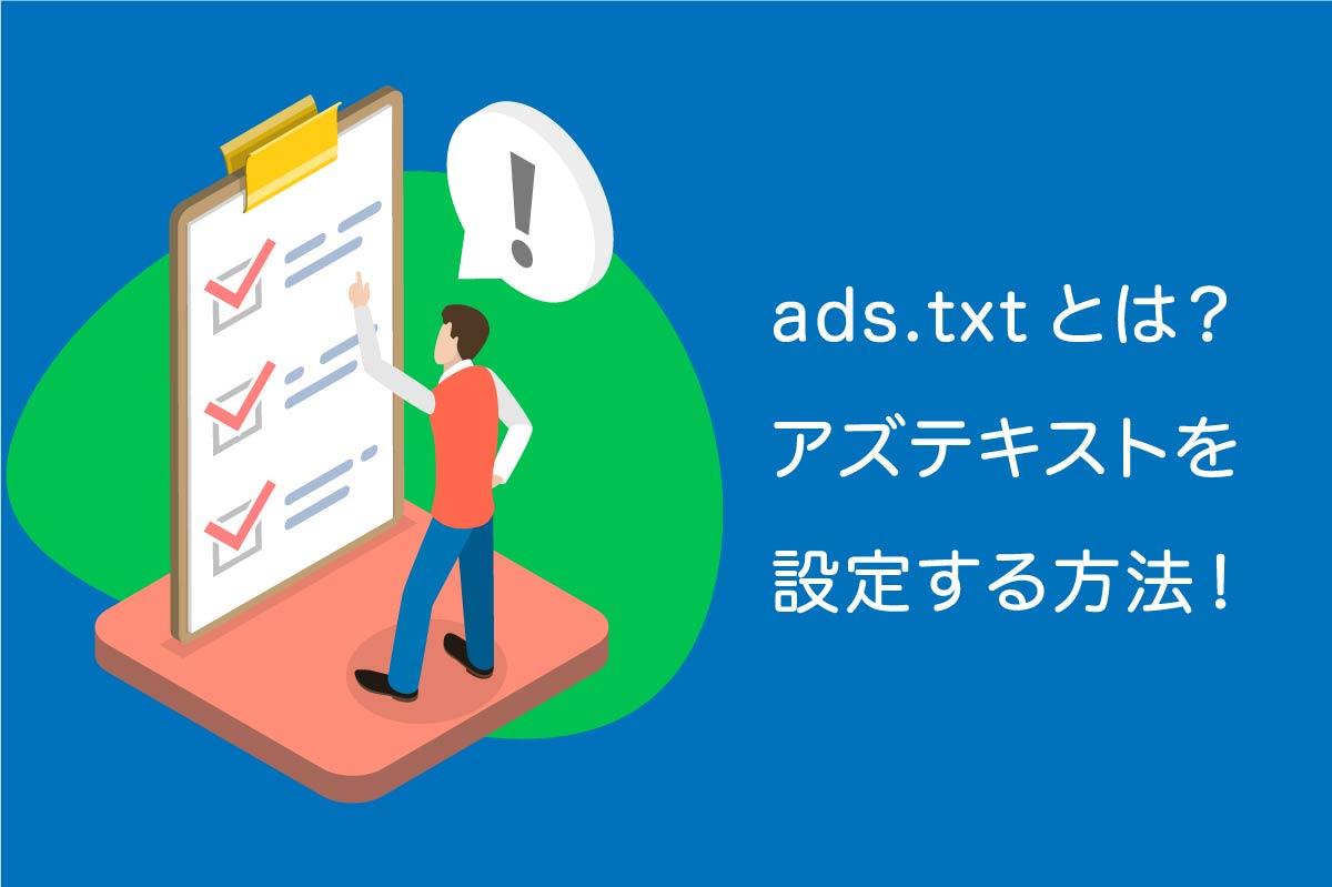ads.txtの設置方法!サーバーで簡単に設定するコツ