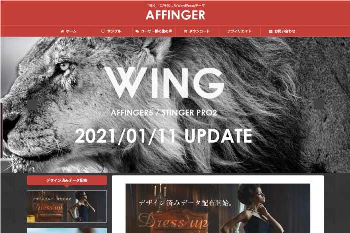 affinger5-wing-theme