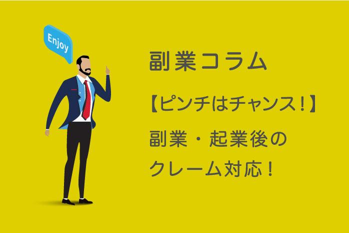 副業・起業後のクレーム対応!【ピンチはチャンス!】