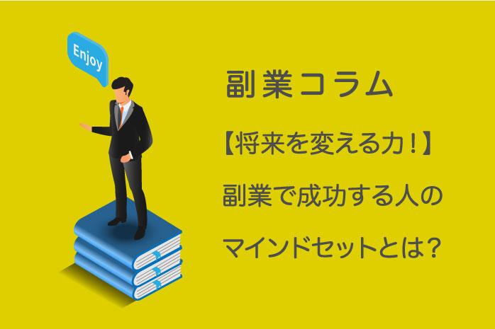副業で成功する人のマインドセットとは?【将来を変える力!】