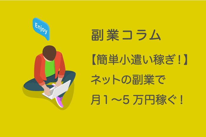 ネットの副業で月5万円を稼ぐコツ!【簡単収入】