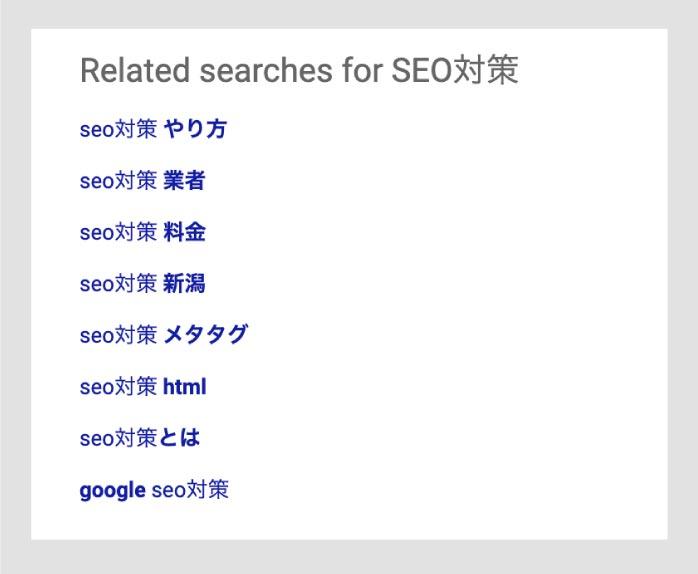 Bingの関連キーワード結果