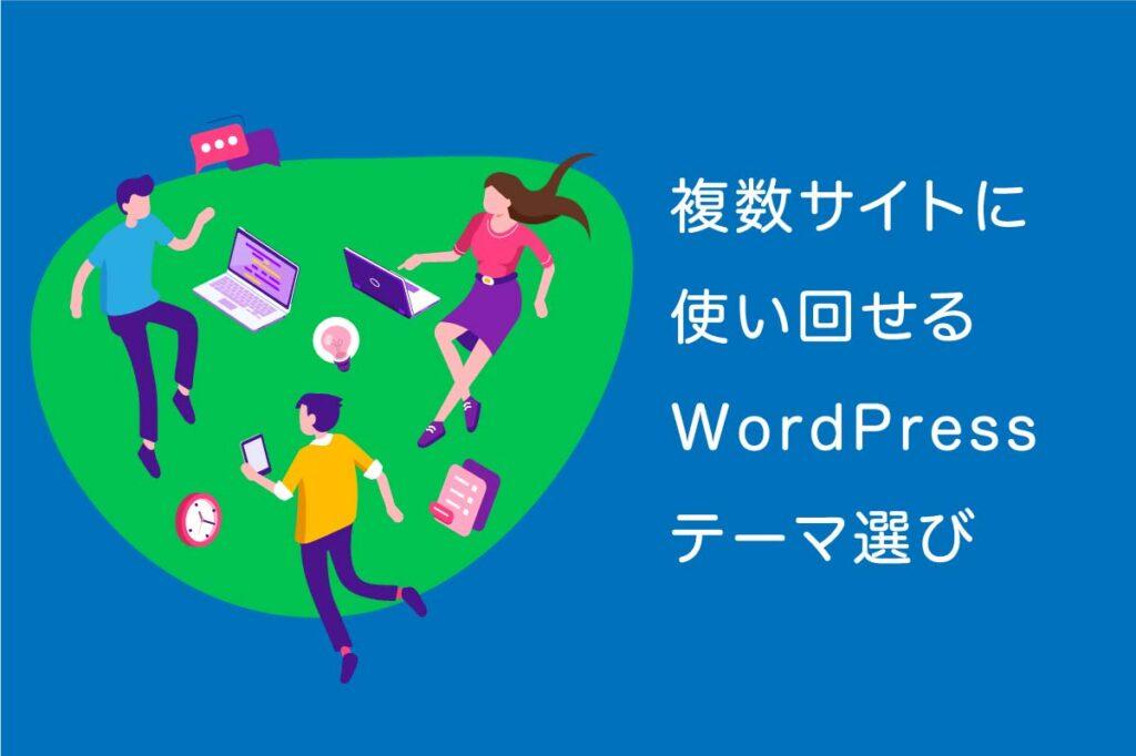複数サイトに 使い回せる WordPress テーマ選び